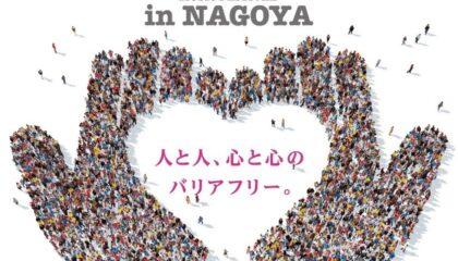 とっておき音楽祭 in NAGOYA